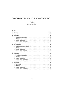 円筒座標系におけるナビエ・ストークス方程式