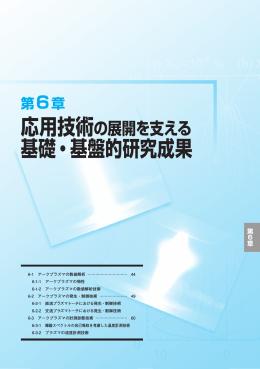 電中研レビュー No54