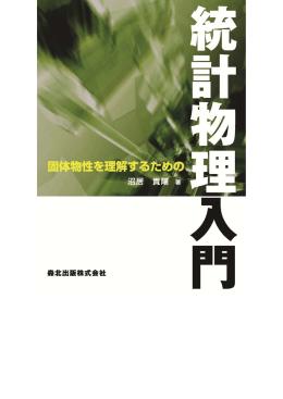 第 - 森北出版