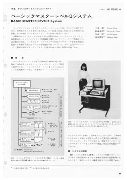 ベーシックマスターレベル3システム