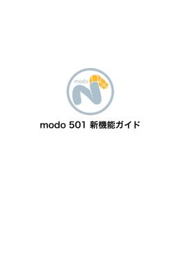 modo 501 新機能ガイド