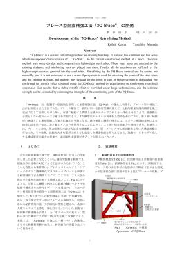73-16 ブレース型耐震補強工法「3Q-Brace®」の開発