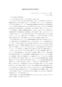 2011-6 月 マンスリー・レポート トウキョウフォレックス上田ハーロー(株