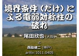 尾  田欣也 (  大阪) と 西脇健  二 (神  戸) arXiv:1011.0405