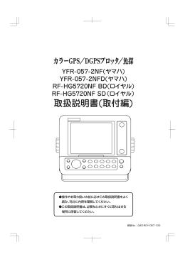 YFR-057シリーズ取扱説明書(取付編)