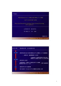 1 2000/12/5 研究分野: 顔画像処理、医用画像処理