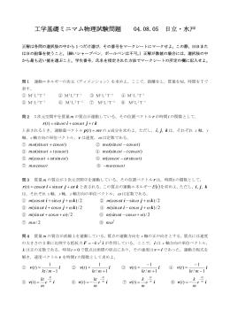 第4回試験問題