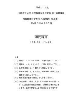 専門科目(PDF 552KB)