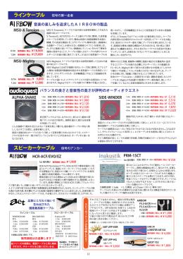 ラインケーブル スピーカーケーブル 信号のアンカー