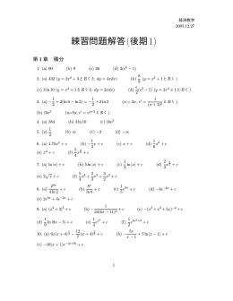積分・微分方程式・差分方程式