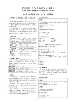 発展編配布資料4