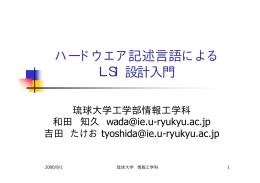 std_logicとは - 琉球大学 工学部 情報工学科