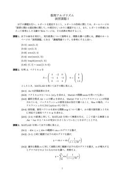 数理アルゴリズム 演習課題1