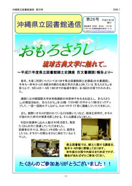 第26号(平成21年7月発行)