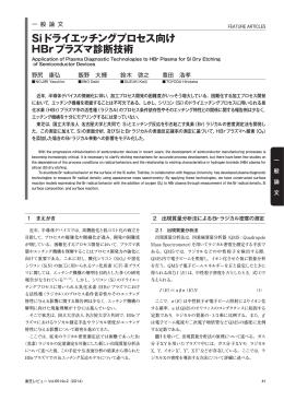 Siドライエッチングプロセス向け HBrプラズマ診断技術