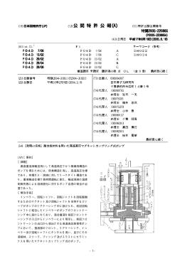 【課題】 腐食重溶液輸送用として高温高圧でかつ無漏洩構造の ポンプを