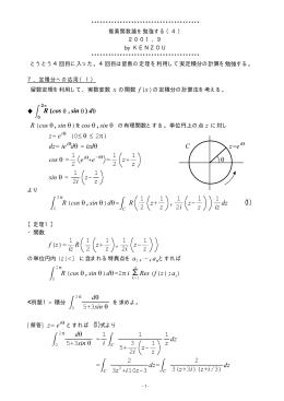 複素関数論入門(3)