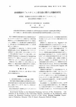 赤痢菌族の 「ヒスタ ミ ン」 産生能に関する実験的研究