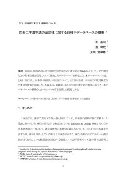 PDFダウンロード - 国際言語文化研究科