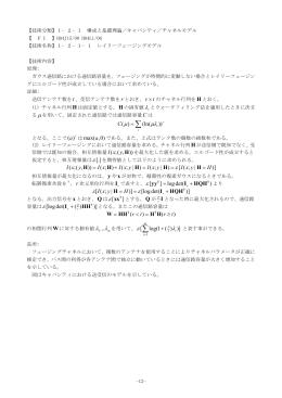 1−2−1−2 有相関チャネル