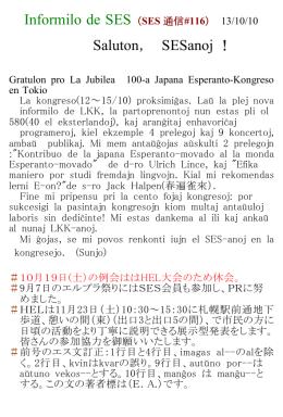 Informilo de SES (SES 通信#116) - Hokkajda Esperanto-Ligo