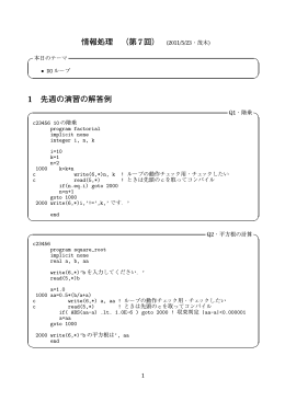 情報処理 (第7回) (2011/5/23・茂木) 1 先週の演習の解答例