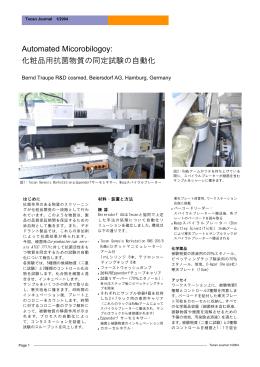 Automated Micorobilogoy: 化粧品用抗菌物質の同定試験の自動化