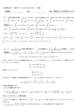 微分積分学 1 期末テスト(2014 年 8 月 6 日) 1 枚目 学籍番号 氏名
