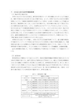 7.CSGにおける水平打継目処理