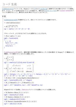 コード生成