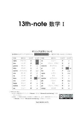 第3章・答え無し - 13th