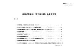 産業成長戦略(商工業分野)