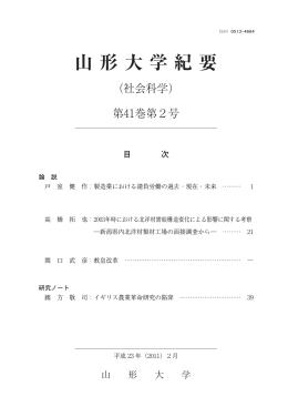 全冊 ・WHOLE ISSUE(PDF 6931KB)表示