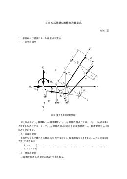pdfファィル「大型ブロック積み擁壁の地盤反力算定式の誘導」