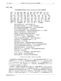 肺炎球菌性市中肺炎に対する tosufloxacin tosilate