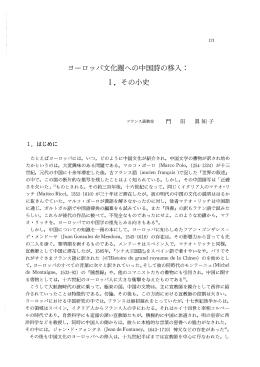 ヨ}ロッパ文化圏ヘの中国詩の移入ニ ー. その小史
