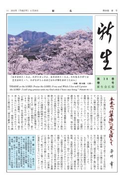 第 38 巻 春 号 新生会広報
