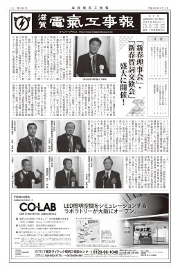 2013年2月 - 滋賀県電気工事工業組合