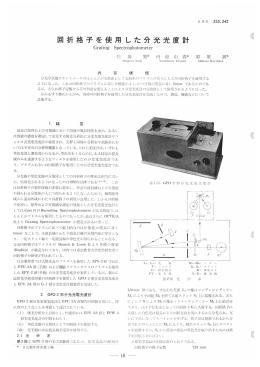 回折格子を使用した分光光度計