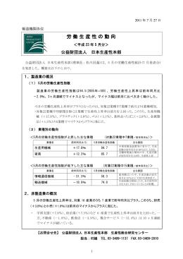 労働生産性の動向 - 公益財団法人日本生産性本部