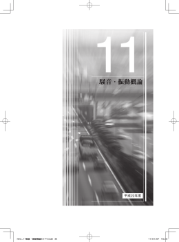 11騒音・振動概論
