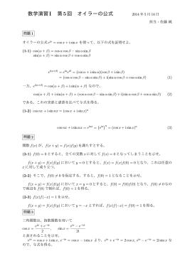 数学演習I 第5回 オイラーの公式
