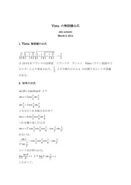 Vieta の無限積公式