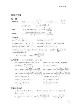 数学公式集