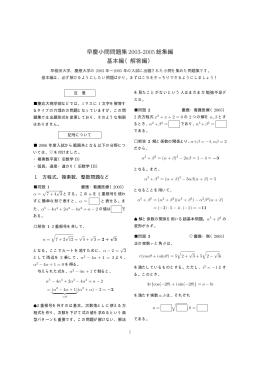 早慶小問問題集 2003-2005総集編 基本編(解答編)