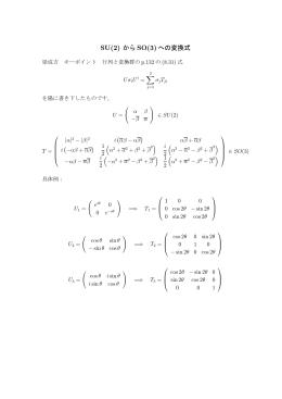 SU(2) から SO(3)への変換式