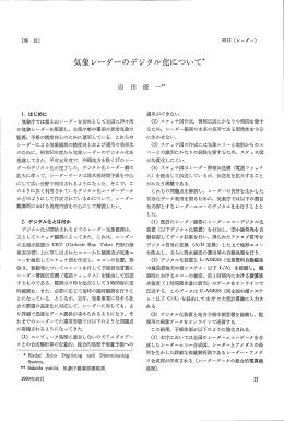 [解 説〕 5022 (レーダー) 気象レーダーのデジタル化にっいて* 迫 田 優 …**
