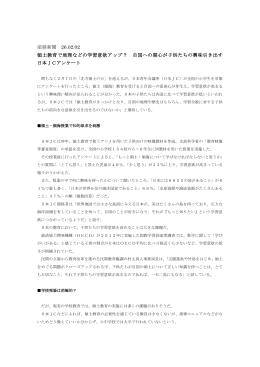 産経新聞 26.02.02 領土教育で地理などの学習意欲アップ? 自国への