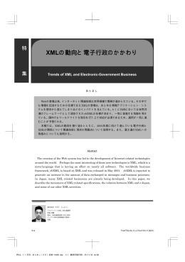 XMLの動向と電子行政のかかわり