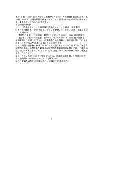 第 0∼9 回 (1990∼1999 年) の日本数学オリンピックの問題を紹介し